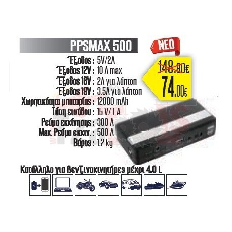ARCMAX PPSMAX500 ΕΚΚΙΝΗΤΗΣ & POWER BANK 12000Ah ARCMAX