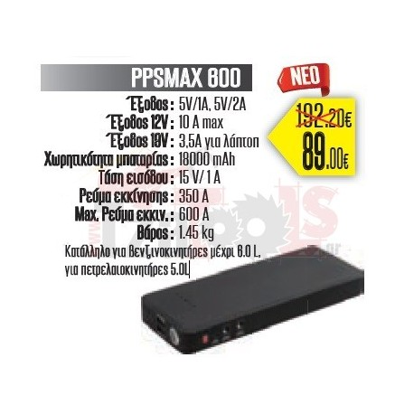 ARCMAX PPSMAX600 ΕΚΚΙΝΗΤΗΣ & POWER BANK 18000Ah ARCMAX